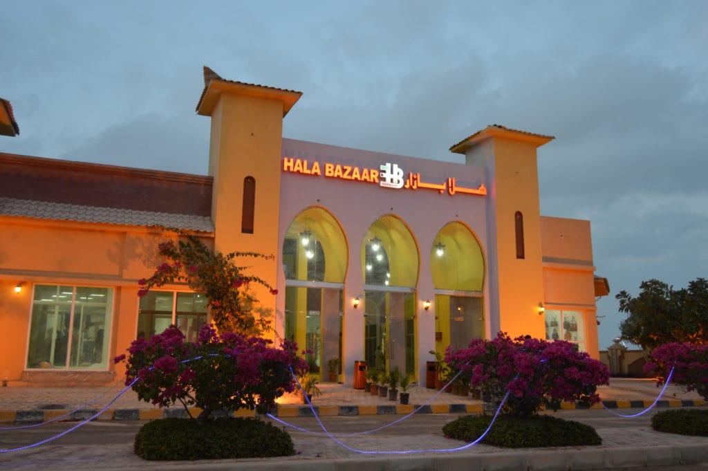 مراکز خرید در شهر صلاله