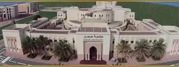 دانشگاه صحار عمان در این تصویر